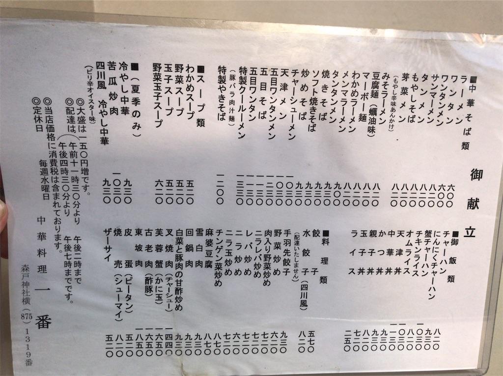 f:id:yokohamamiuken:20190305221848j:image