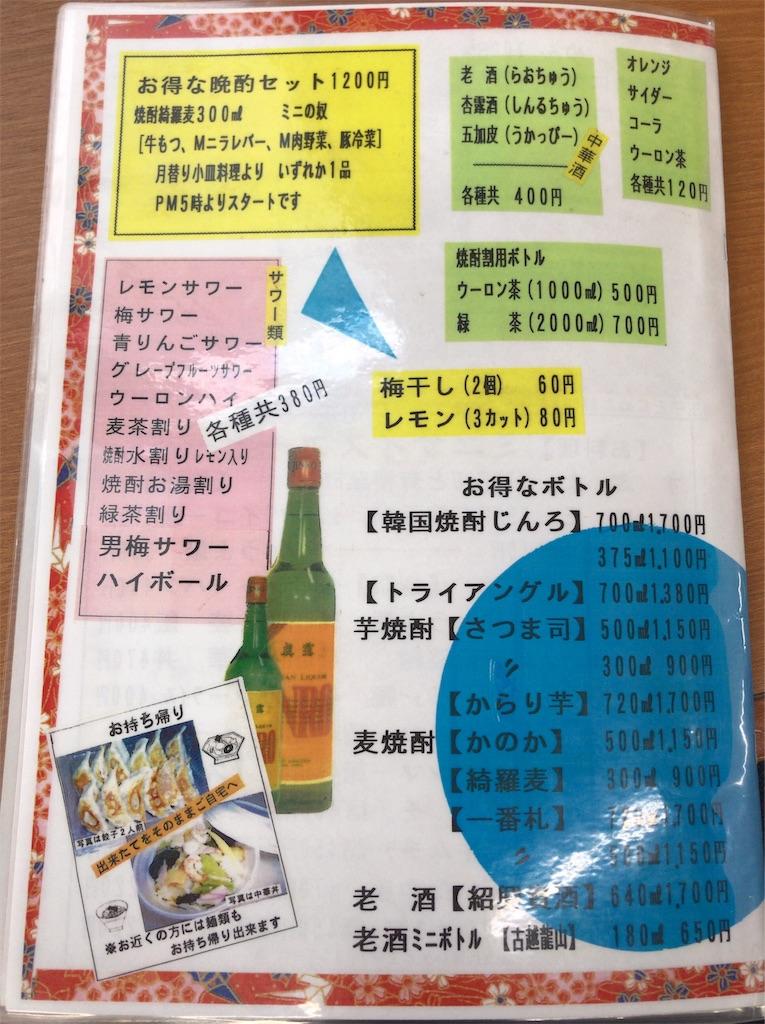 f:id:yokohamamiuken:20190307100532j:image