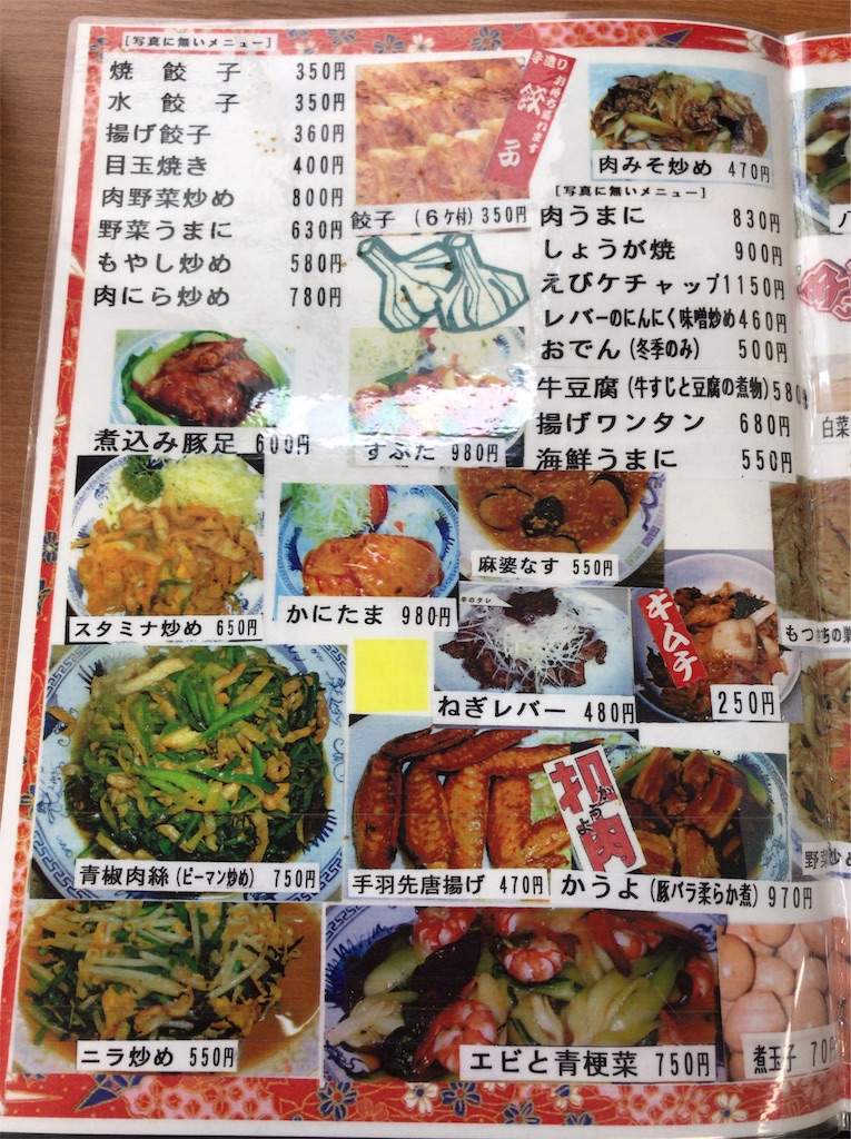 f:id:yokohamamiuken:20190307100541j:image