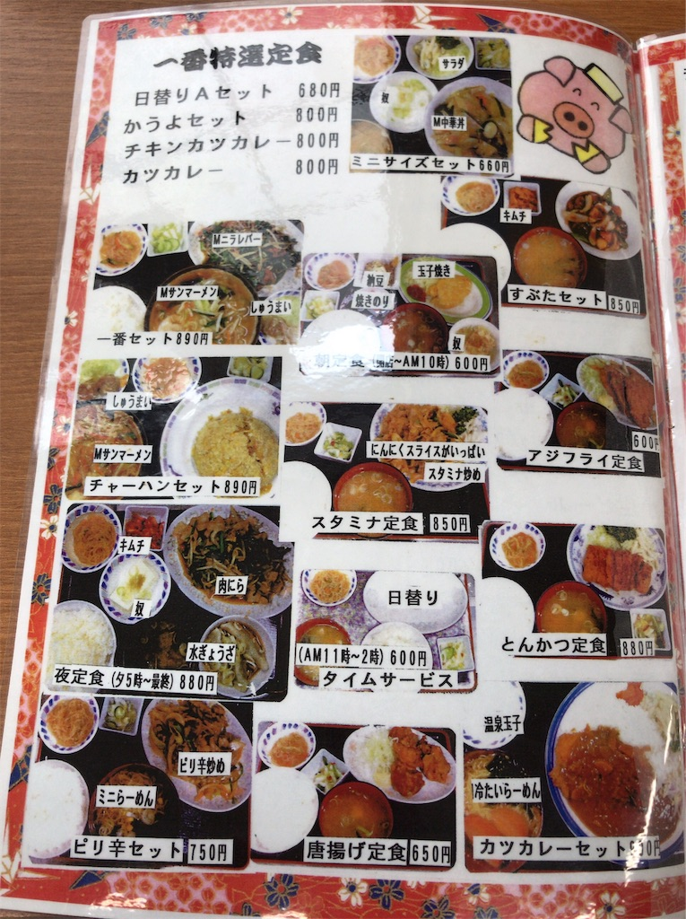 f:id:yokohamamiuken:20190307100547j:image
