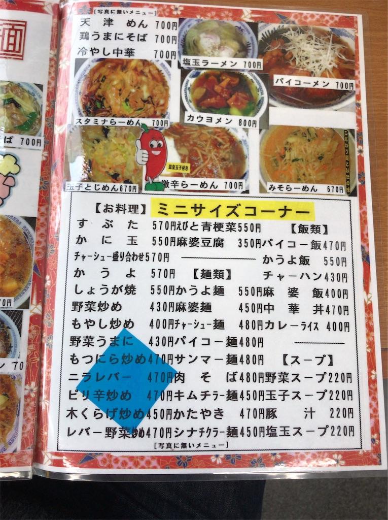 f:id:yokohamamiuken:20190307100557j:image