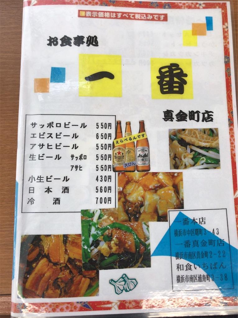 f:id:yokohamamiuken:20190307100601j:image
