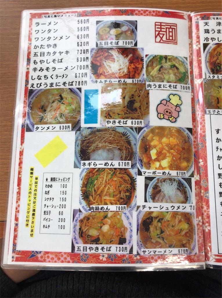 f:id:yokohamamiuken:20190307100606j:image