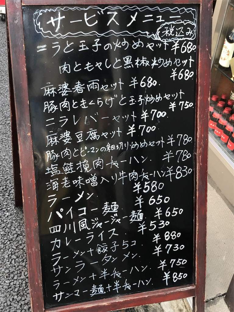 f:id:yokohamamiuken:20190308114720j:image
