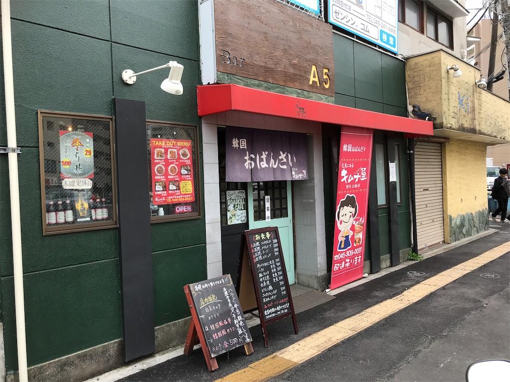 f:id:yokohamamiuken:20190311144858j:image
