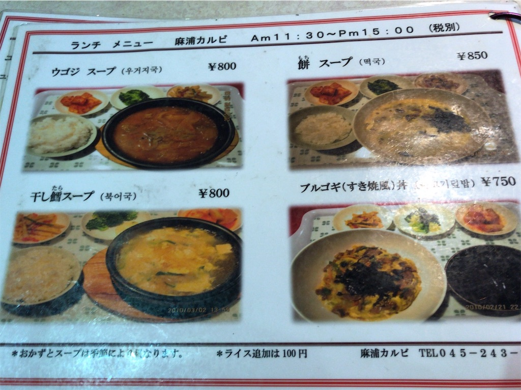 f:id:yokohamamiuken:20190311145415j:image