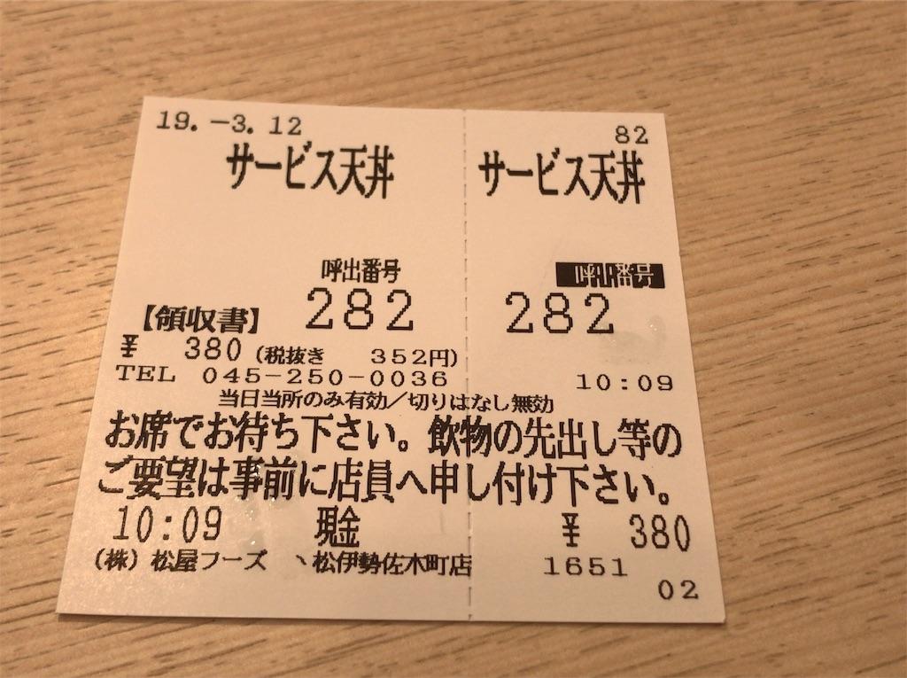 f:id:yokohamamiuken:20190312102007j:image