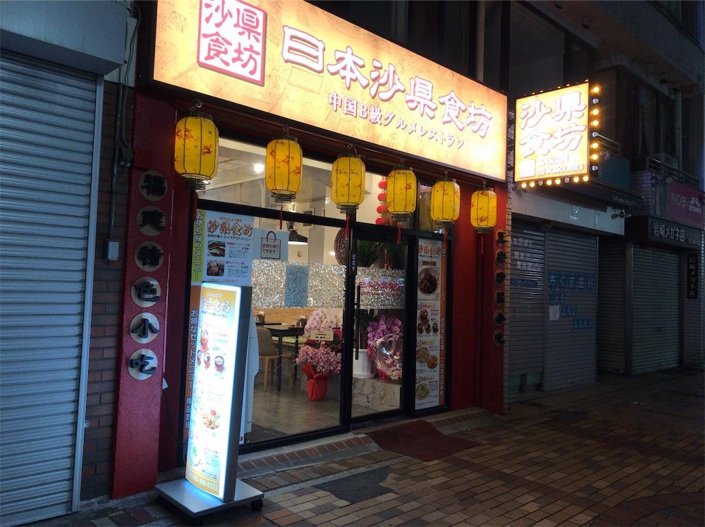 f:id:yokohamamiuken:20190313002805j:image
