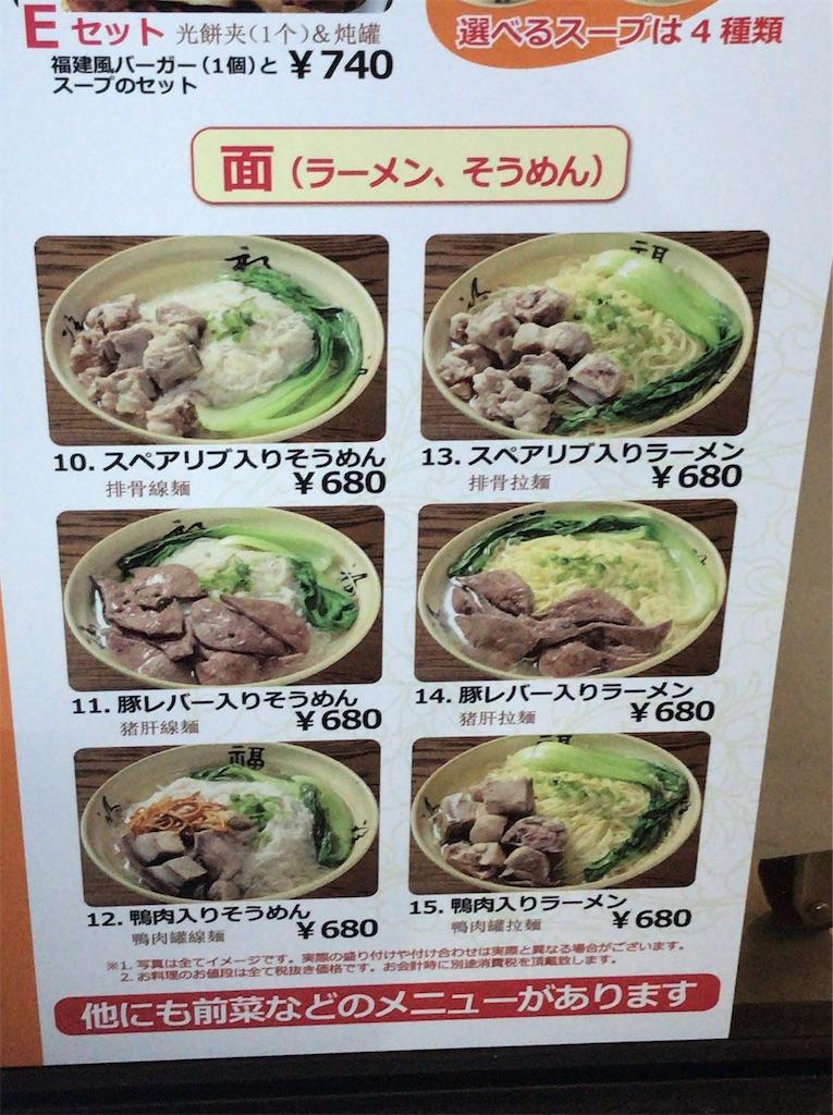 f:id:yokohamamiuken:20190313002837j:image