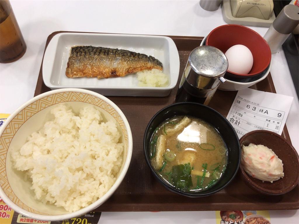 f:id:yokohamamiuken:20190313105617j:image