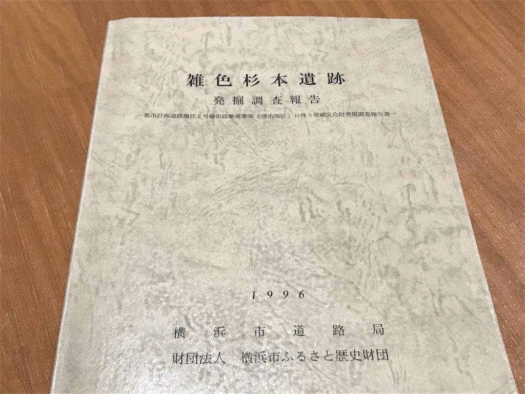 f:id:yokohamamiuken:20190315000558j:image
