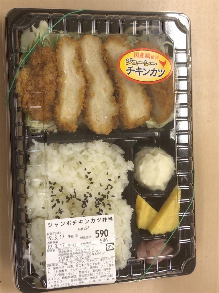 f:id:yokohamamiuken:20190317155406j:image
