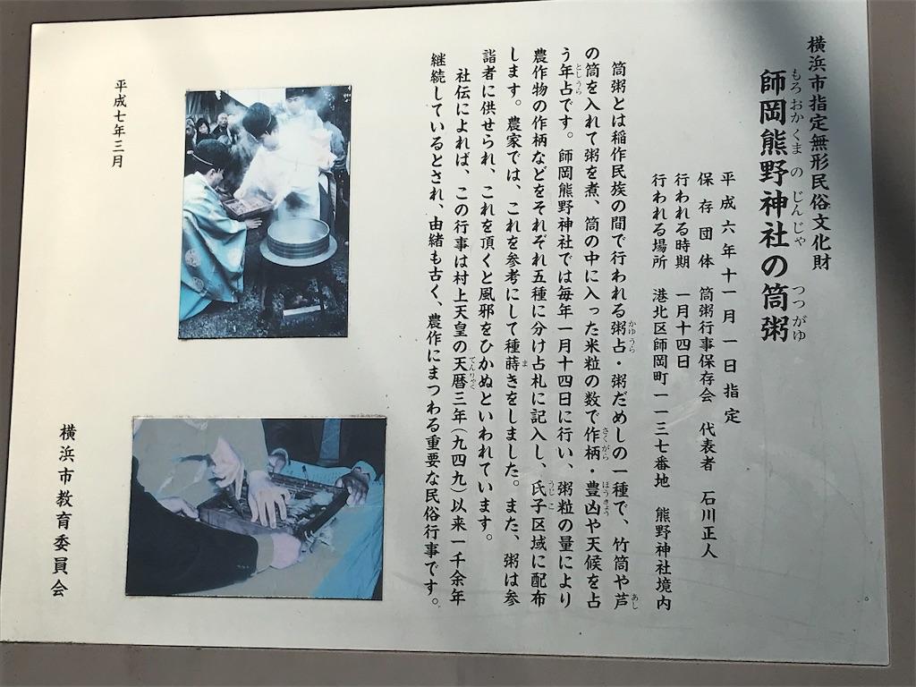 f:id:yokohamamiuken:20190324154108j:image
