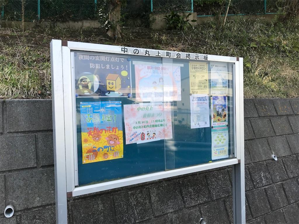 f:id:yokohamamiuken:20190325124024j:image