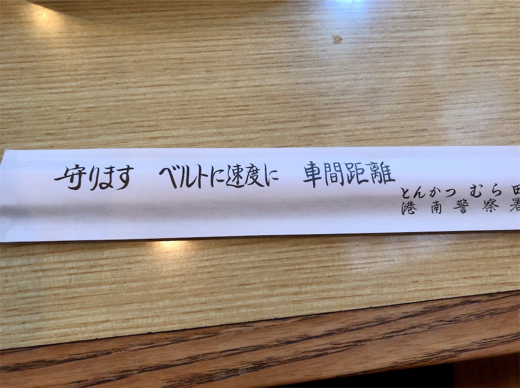 f:id:yokohamamiuken:20190327125047j:image
