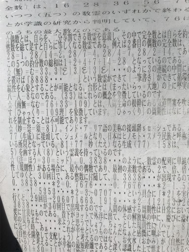 f:id:yokohamamiuken:20190404012538j:image