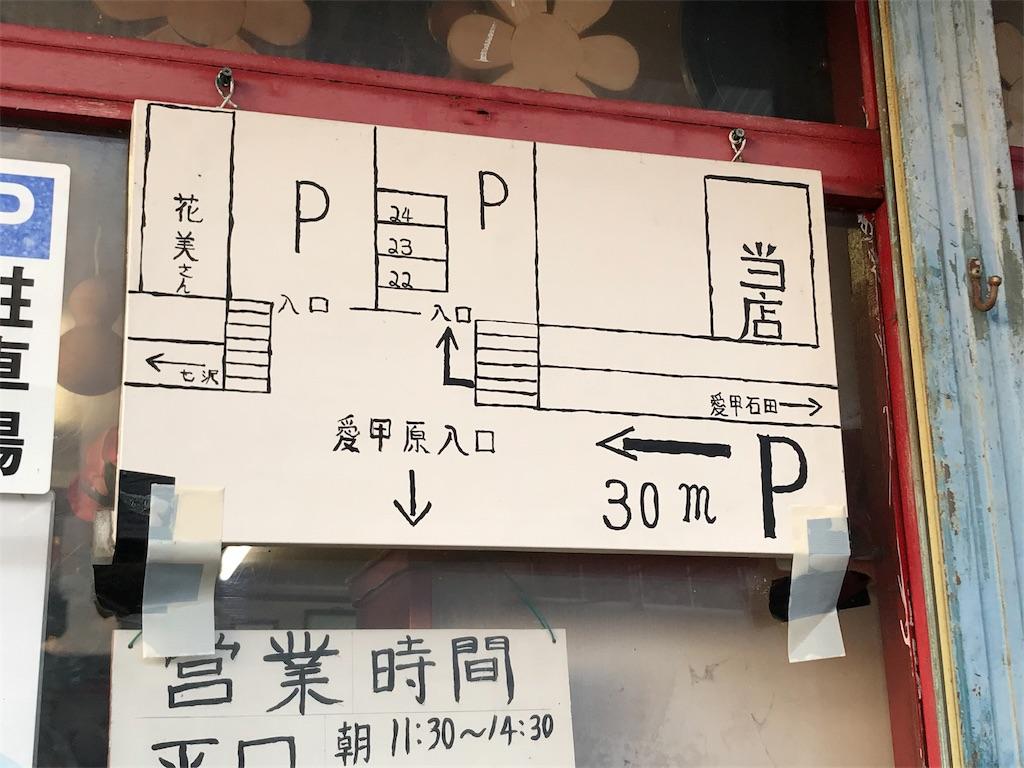 f:id:yokohamamiuken:20190404012902j:image