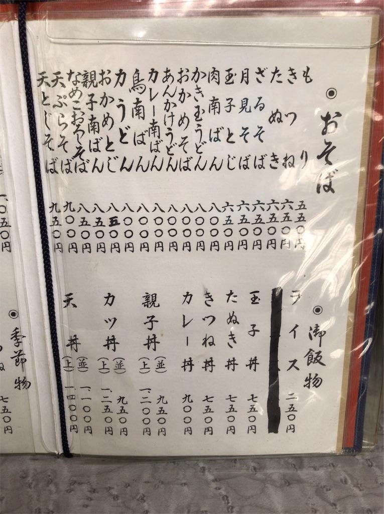 f:id:yokohamamiuken:20190408224038j:image