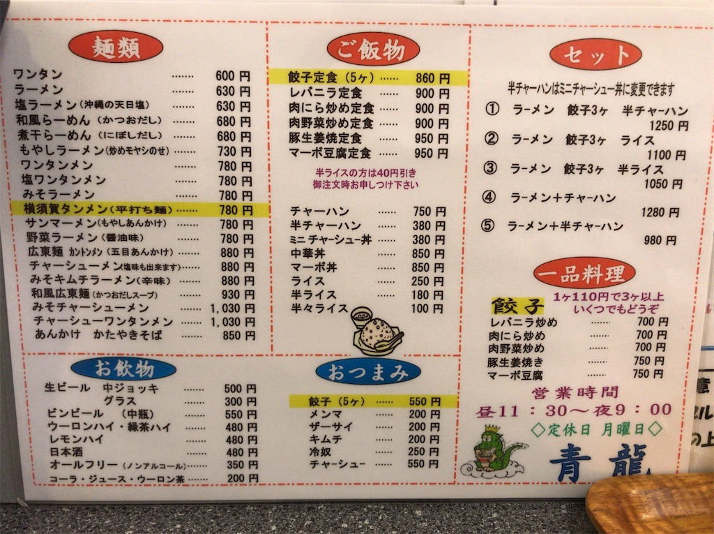 f:id:yokohamamiuken:20190413230456j:image