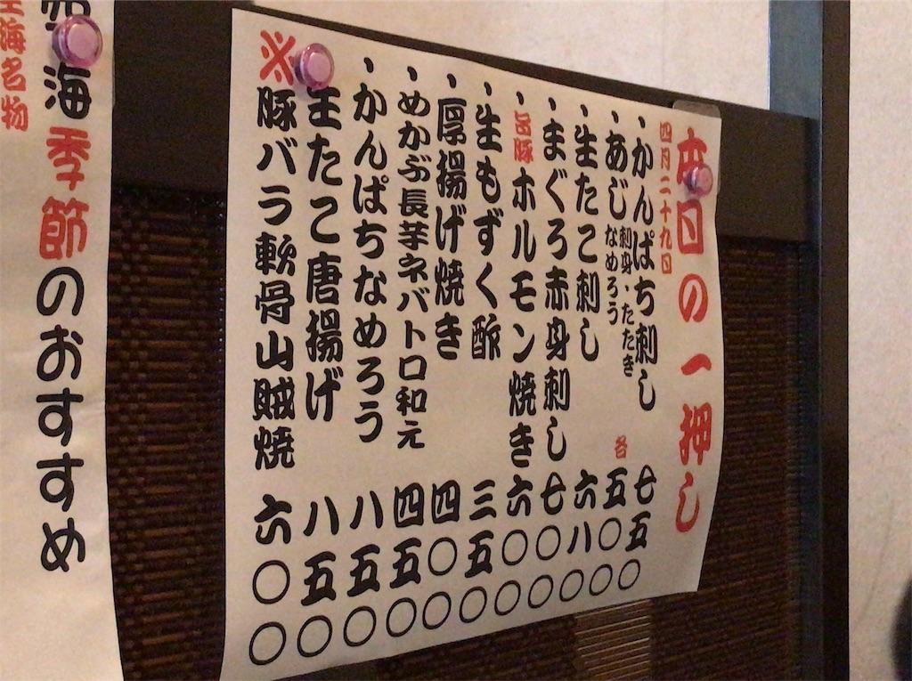 f:id:yokohamamiuken:20190430102546j:image