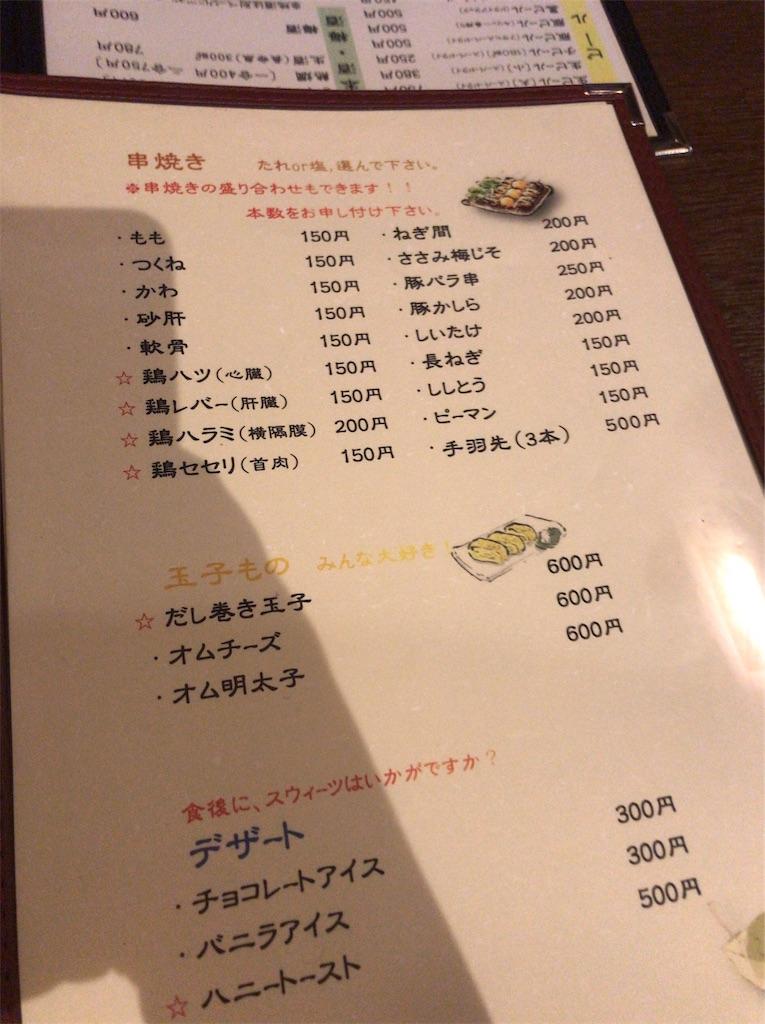 f:id:yokohamamiuken:20190430102614j:image