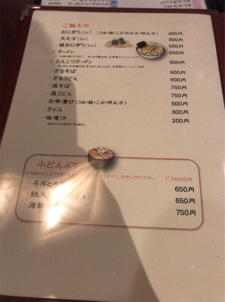 f:id:yokohamamiuken:20190430102638j:image