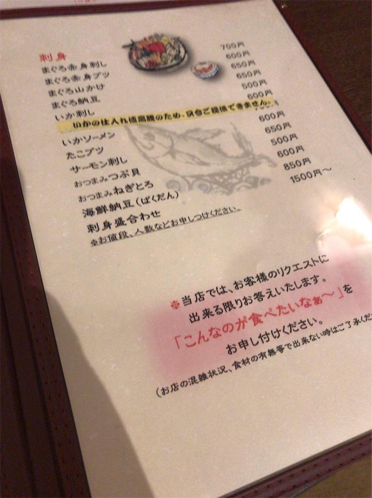 f:id:yokohamamiuken:20190430102646j:image