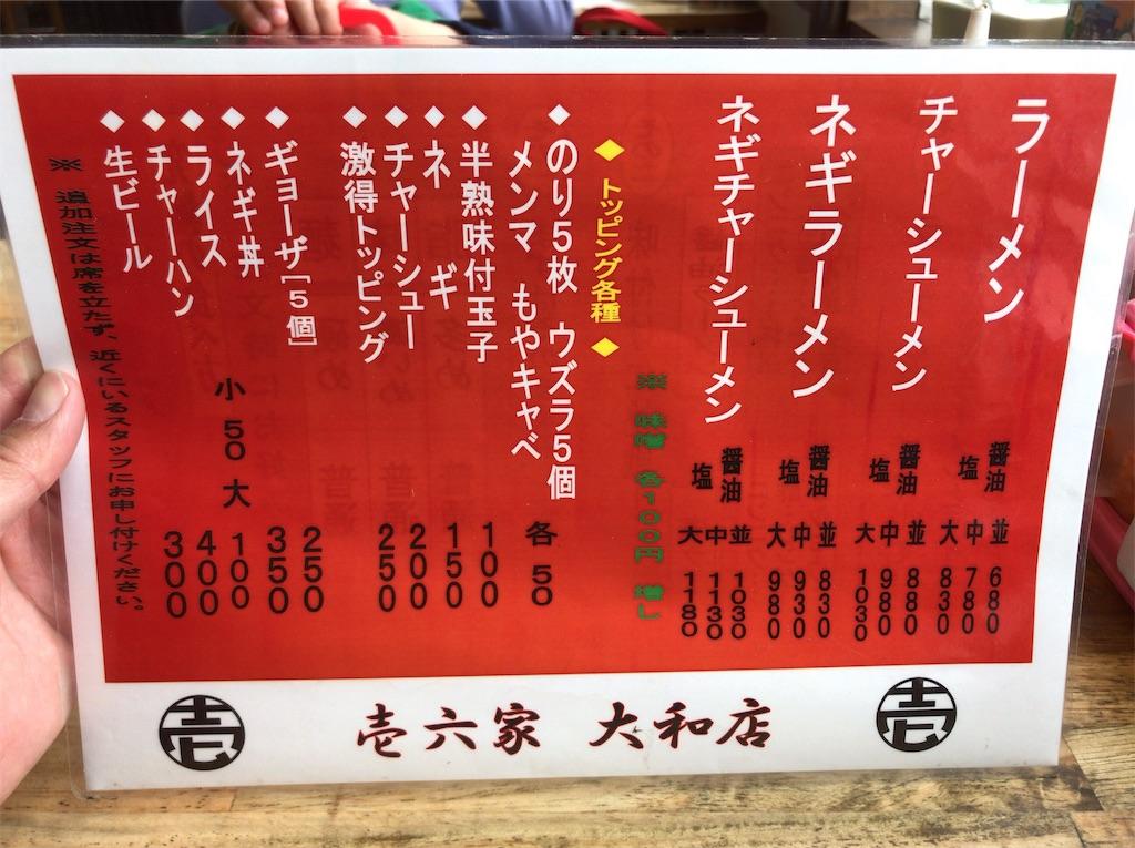 f:id:yokohamamiuken:20190501204701j:image