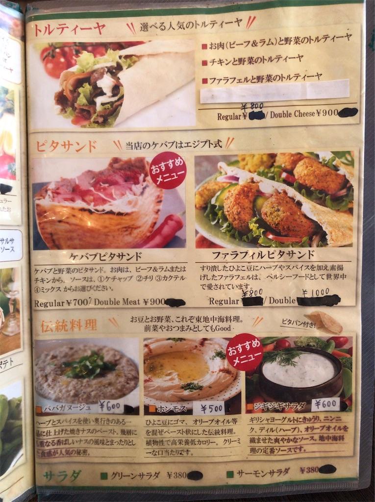 f:id:yokohamamiuken:20190506163841j:image