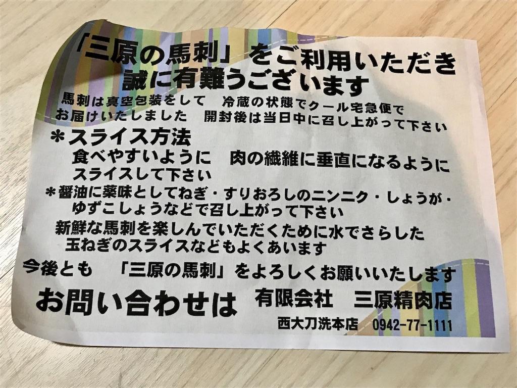 f:id:yokohamamiuken:20190508200855j:image