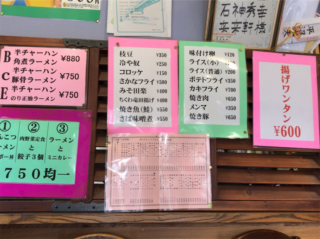 f:id:yokohamamiuken:20190509154402j:image