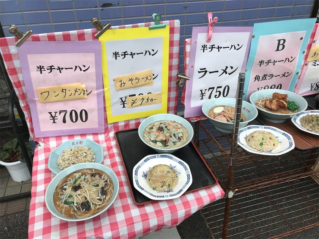 f:id:yokohamamiuken:20190509154406j:image