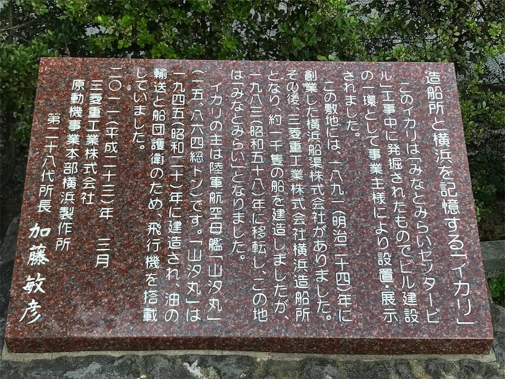 f:id:yokohamamiuken:20190528072726j:image