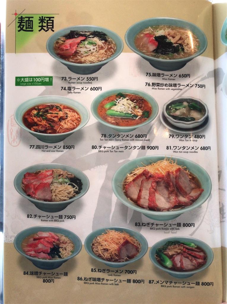 f:id:yokohamamiuken:20190529211540j:image