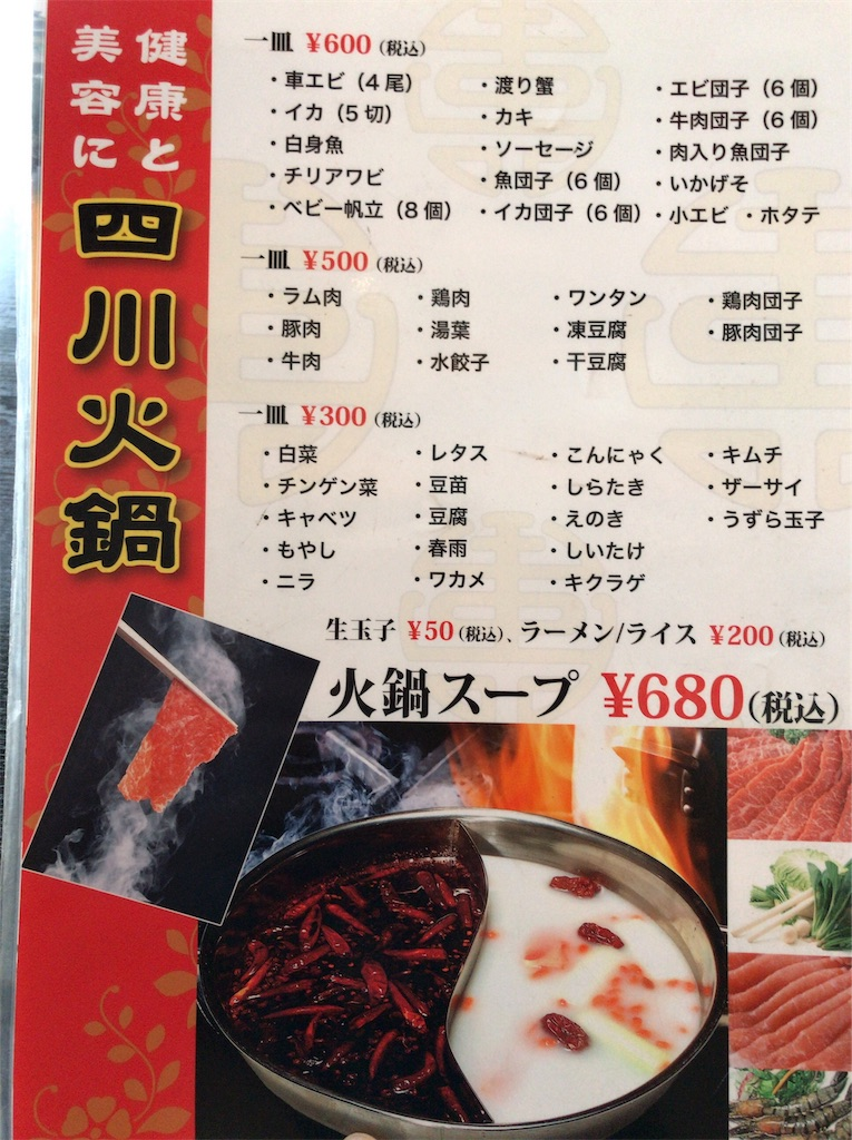 f:id:yokohamamiuken:20190529211601j:image
