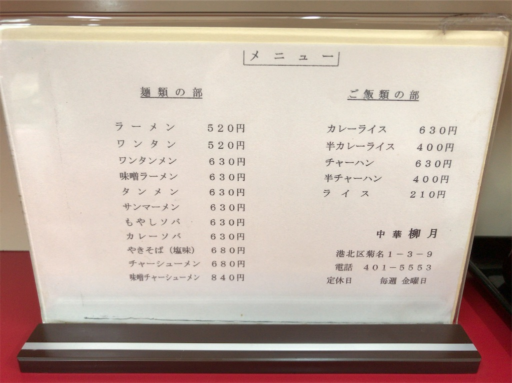 f:id:yokohamamiuken:20190611134826j:image