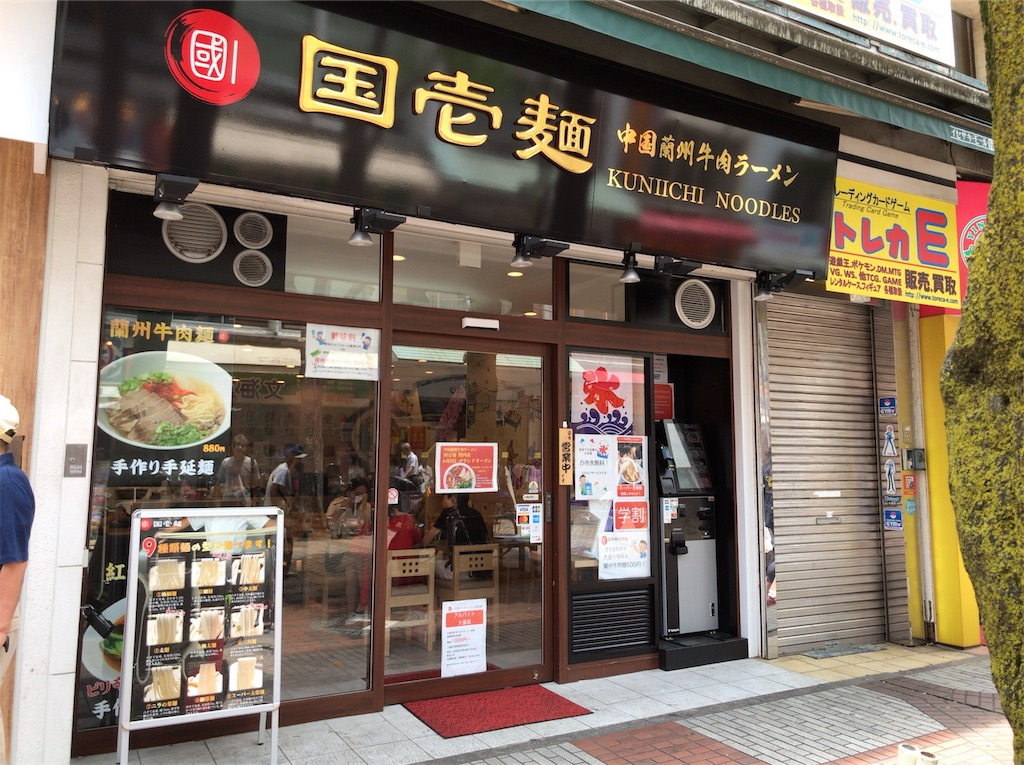 f:id:yokohamamiuken:20190618174509j:image