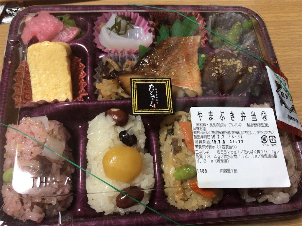 f:id:yokohamamiuken:20190707234918j:image