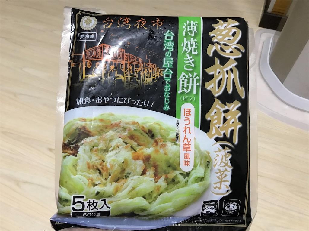 f:id:yokohamamiuken:20190710222303j:image