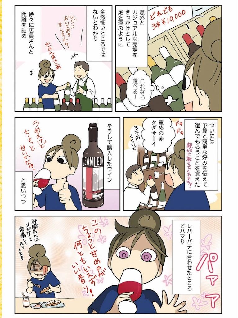 f:id:yokohamamiuken:20190712164129j:image