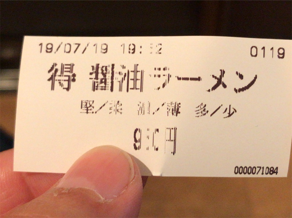 f:id:yokohamamiuken:20190719221323j:image