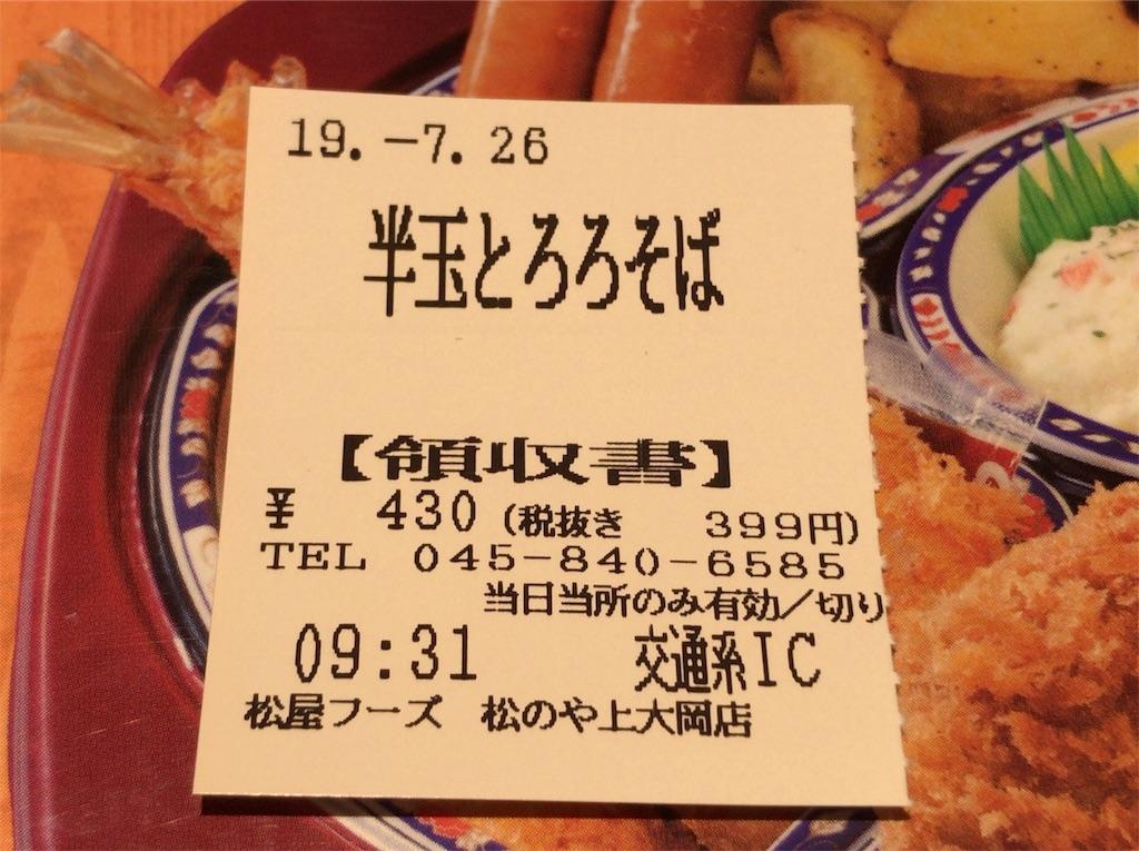 f:id:yokohamamiuken:20190726094634j:image