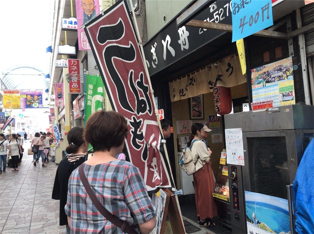 f:id:yokohamamiuken:20190728141045j:image
