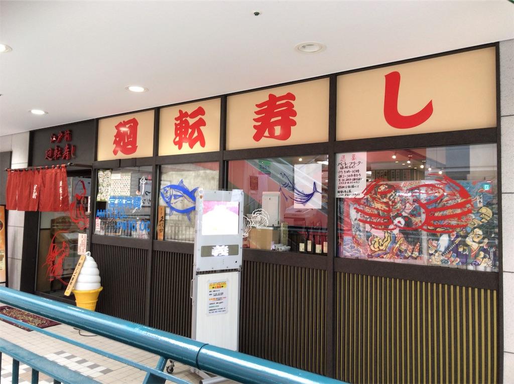 f:id:yokohamamiuken:20190813174256j:image