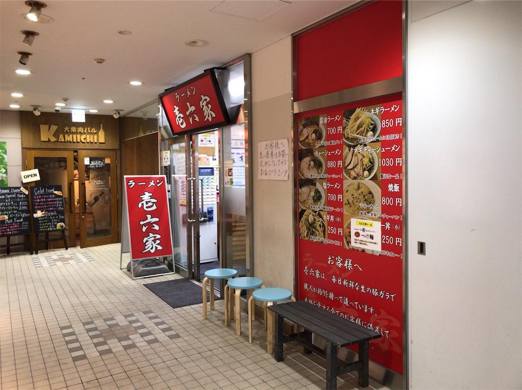 f:id:yokohamamiuken:20190813211212j:image