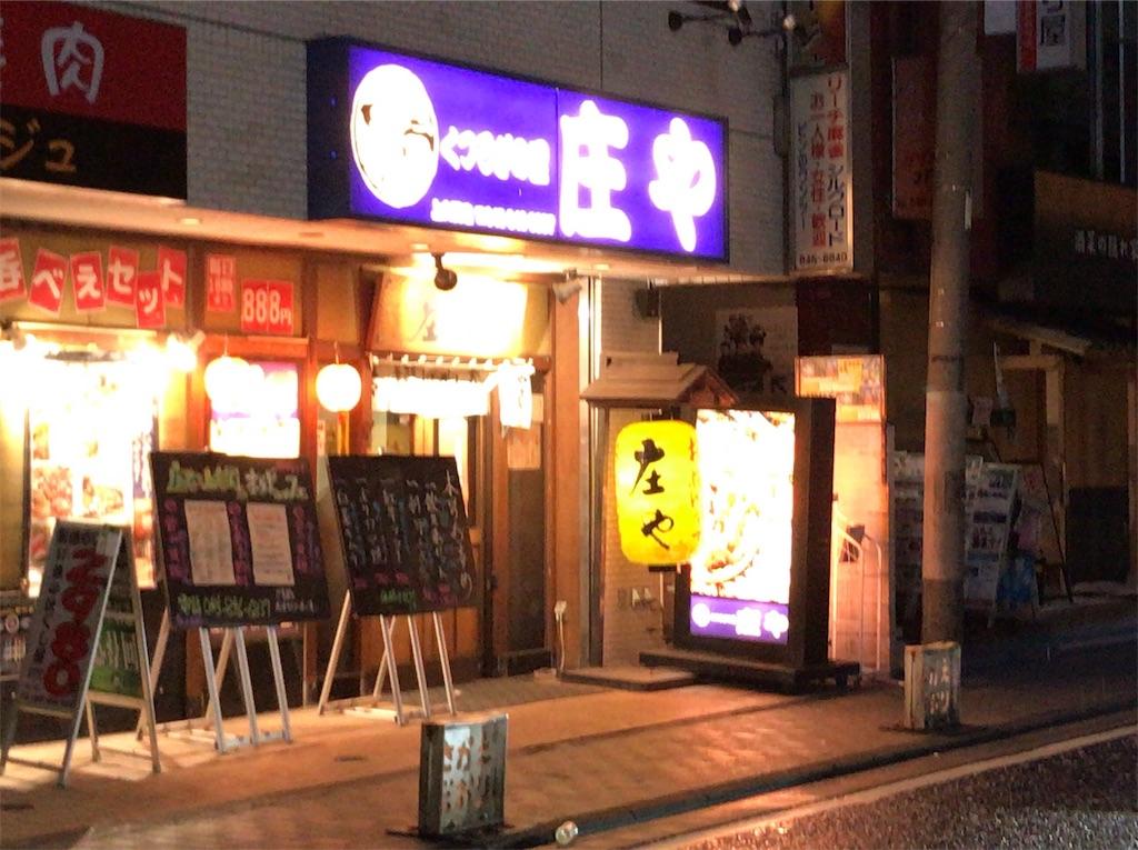 f:id:yokohamamiuken:20190825101159j:image