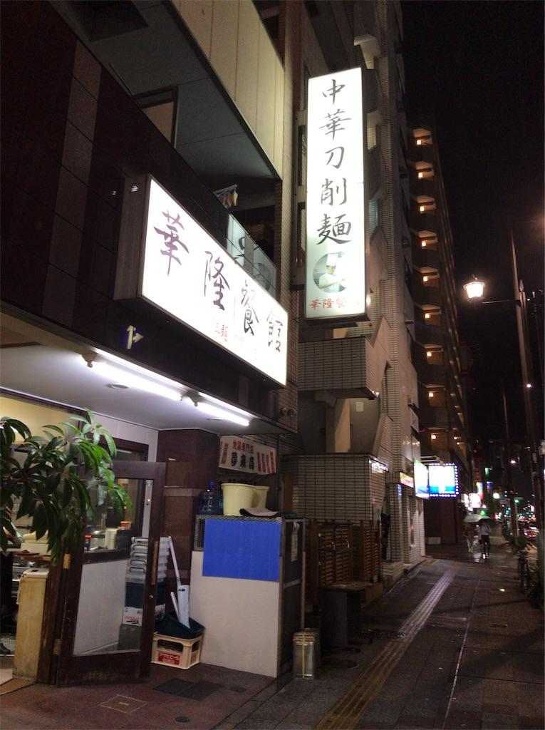 f:id:yokohamamiuken:20190828075902j:image