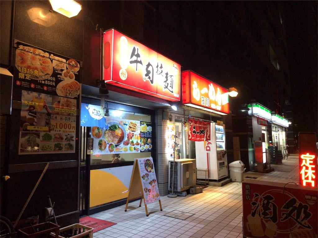 f:id:yokohamamiuken:20190901223855j:image