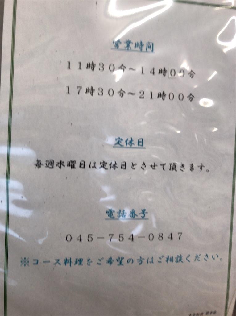 f:id:yokohamamiuken:20190915173924j:image