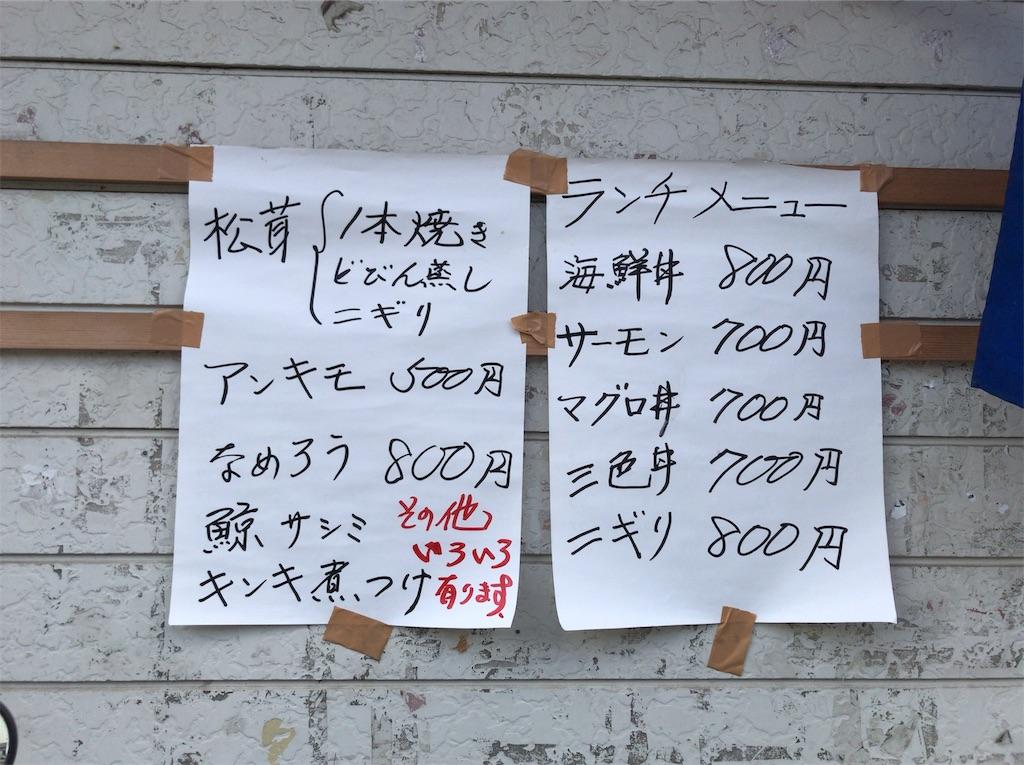 f:id:yokohamamiuken:20190920120412j:image